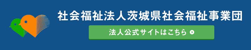 社会福祉法人茨城県社会福祉事業団公式サイトはこちら