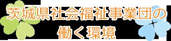 茨城県社会福祉事業団の働く環境