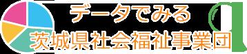 データでみる茨城県社会福祉事業団
